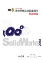 TQC+基礎零件設計認證指南解題秘笈-SolidWorks 2010