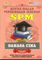 KERTAS SOALAN PEPERIKSAAN SEBENAR 2012-2018 (华文)(BAHASA CINA) SPM 2019