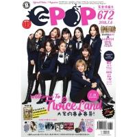 epop 672 2018-07-06 Welcome to Twice Land 大写的各色各异