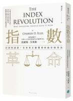 指數革命:巴菲特認證!未來真正能獲利的最佳投資法