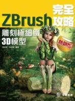 ZBrush 完全攻略 雕刻極細緻3D模型(熱銷版)