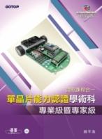 單晶片能力認證學術科 專業級暨專家級