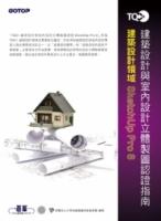TQC+建築設計與室內設計立體製圖認證指南 SketchUp Pro 8(附題庫練習系統)