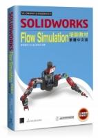 SOLIDWORKS Flow Simulation培訓教材<繁體中文版>