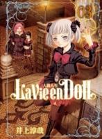 La Vie en Doll人偶人生 3