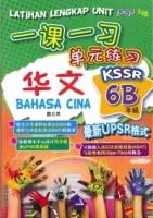 (PEP)LATIHAN LENGKAP UNIT BAHASA CINA 6B KSSR SEMAKAN 2019(一课一习,单元练习)(华文)