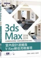 3ds Max 2018~2019 室內設計速繪與V-Ray絕佳亮眼展現