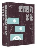 光影裏的浪花:香港電影脈絡回憶