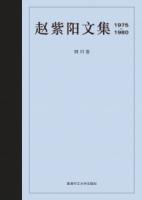 趙紫陽文集 1975-1980 四川卷(簡體書)