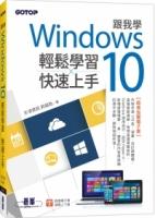 跟我學Windows 10輕鬆學習x快速上手(加贈精選170頁電子書)