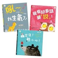 情緒教育繪本 精選套書(吼~我生氣了+我有好多話要說+蟲出沒!熊小心)