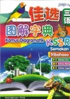 (PEP PUBLICATIONS SDN BHD)KAMUS DIAGRAMATIK(BAHASA CINA-BAHASA MELAYU,BAHASA INGGERIS)(华文-国文-英文) KSSR 2019