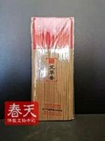 祈福神州艾草香32cm竹签香500克立香天然艾草养生香熏香驱蚊助眠