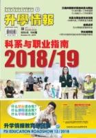 《升学情报》 第100期 2018/19 科系与职业指南