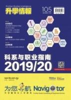 《升学情报》 第105期 2019/20 科系与职业指南