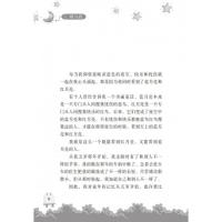 【最适合少儿阅读的小说——大树少儿书房】 孙昱 《蓝月亮,红月亮》