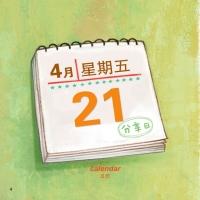 【儿童情绪管理绘本】 《快乐分享日》