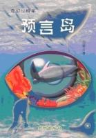 【奇幻 M档案 】邡眉 《预言岛》(当音乐山发出的音阶转换成密码,竟然是令人震惊的预言)
