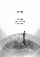 【奇幻 M档案 】邡眉 《时光旅行者》(关于时间的秘密)