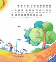 【快乐阅读图画书系列】《什么最重要》