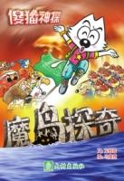 【专门为小学生而创作的桥梁书】傻猫神探系列《魔岛探奇》