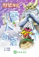 【专门为小学生而创作的桥梁书】傻猫神探系列《雪人部落》