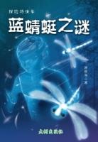 【探险特快车】 萧丽芬 《蓝蜻蜓之谜》