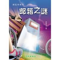 【探险特快车】 萧丽芬 《邮箱之谜》