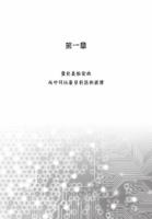 【奇幻 M档案 】邡眉 《A 危机》(遇见未来的世界)