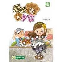 【最适合少儿阅读的小说——大树少儿书房】 李皇庆 《看着猫的少女》