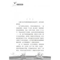 【最适合少儿阅读的小说——大树少儿书房】 游乾桂 《一张纸的奇幻旅程》
