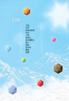 【奇幻M档案】 王筠婷《移动的莱诺山》