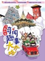 【一本就读懂马来西亚】 《马来西亚奇闻趣事大攻略》(参考书)