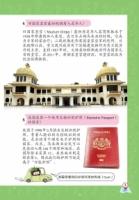 【一本就读懂马来西亚】 《马来西亚奇闻趣事大攻略》
