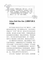【风下之乡·你所不知道的沙巴】刘玉玲《沙巴大不同》青少年生活馆
