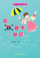 【留学韩国·你所不知道的韩国】刘玉玲《留韩趣事一箩筐》青少年生活馆