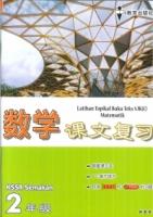 (EPH)LATIHAN TOPIKAL BUKU TEKS SJK(C)MATEMATIK TAHUN 2 KSSR 2020(数学 课文复习)