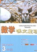 (EPH)LATIHAN TOPIKAL BUKU TEKS SJK(C)MATEMATIK TAHUN 3 KSSR 2020(数学 课文复习)