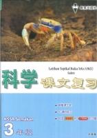 (EPH)LATIHAN TOPIKAL BUKU TEKS SJK(C)SAINS TAHUN 3 KSSR 2020(科学 课文复习) )