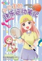 【成长期教育漫画】 小公主成长系列《小公主的快乐运动笔记》打造超完美健康体态