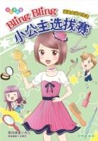 【成长期教育漫画】 小公主成长系列《Bling Bling小公主选拔赛》邋遢女孩大改造