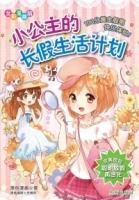 【成长期教育漫画】 小公主成长系列《小公主的长假生活计划》100分黄金假期快乐体验
