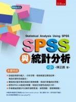 SPSS與統計分析(2版)