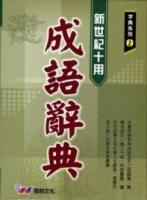新世紀十用成語辭典(25K)