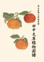 國立臺灣大學圖書館田中文庫植物圖譜(二版)
