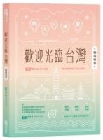 歡迎光臨台灣韓語導覽(附QRcode音檔)