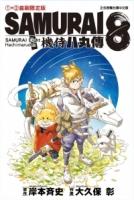 SAMURAI8~機侍 八丸傳 1+2 (首刷限定版)