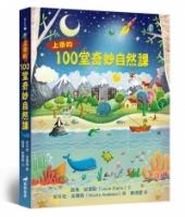 上帝的100堂奇妙自然課(精裝)