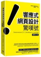 響應式網頁設計驚嘆號:Dreamweaver CC*╳Bootstrap 4╳JavaScript 範例大全