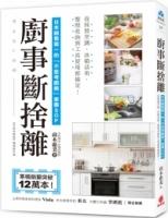 廚事斷捨離:日本銷售第一的「不思考廚房」家事SOP,從採買烹調、冰箱活用、整理收納到工具使用都搞定!